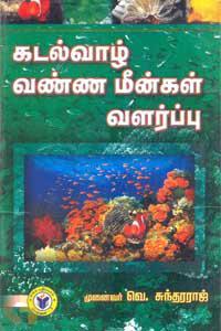 கடல்வாழ் வண்ண மீன்கள் வளர்ப்பு