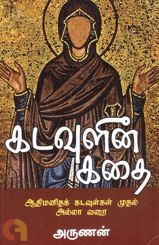 கடவுளின் கதை (பாகம் 1)