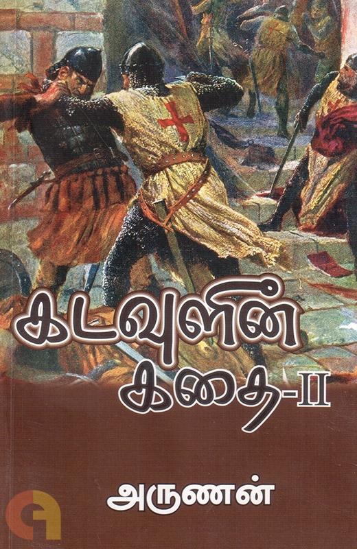 கடவுளின் கதை (பாகம் 2)