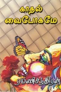 காதல் வைபோகமே