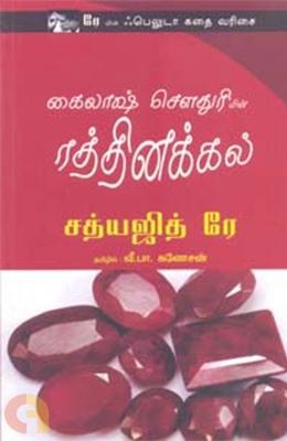 கைலாஷ் சௌதுரியின் ரத்தினக்கல்