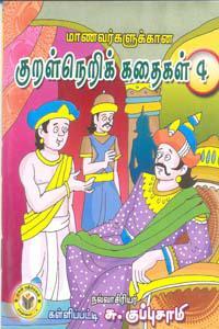 கையடக்க நூல்: மாணவர்களுக்கான குறள்நெறிக் கதைகள் 4