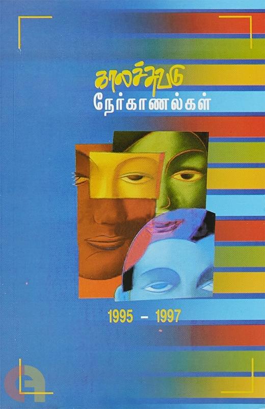 காலச்சுவடு நேர்காணல்கள் (1995-1997)