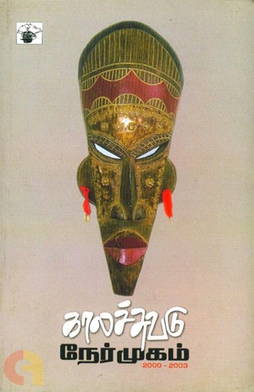 காலச்சுவடு நேர்முகம் (2000-2003)