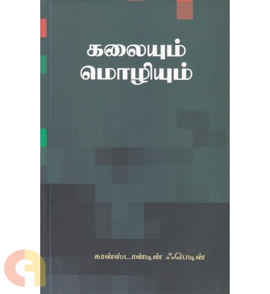கலையும் மொழியும் (நியூ செஞ்சுரி புக் ஹவுஸ்)