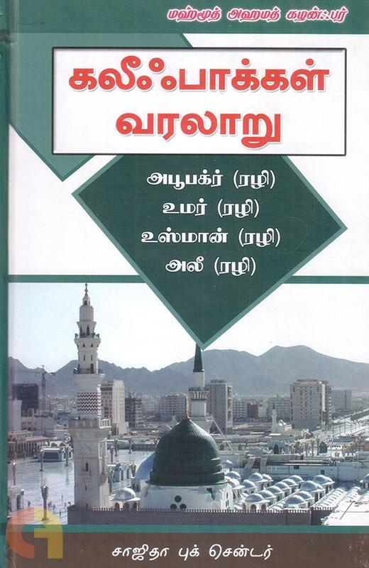 கலீஃபாக்கள் வரலாறு (சாஜிதா புக் சென்டர்)