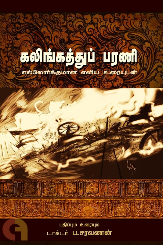 கலிங்கத்துப்பரணி: எல்லோர்க்குமான எளிய உரையுடன்