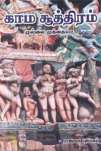 காம சூத்திரம் (கௌரா பதிப்பகக் குழுமம்)
