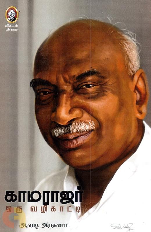 காமராஜர்: ஒரு வழிகாட்டி