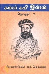 கம்பர் கவி இன்பம் தொகுதி 2