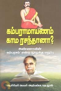 கம்பராமாயணம் காம ரசந்தானா?