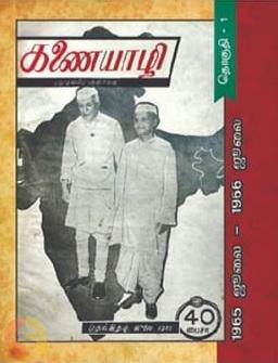 கணையாழி 1965-1970 (ஐந்து தொகுதிகள்)