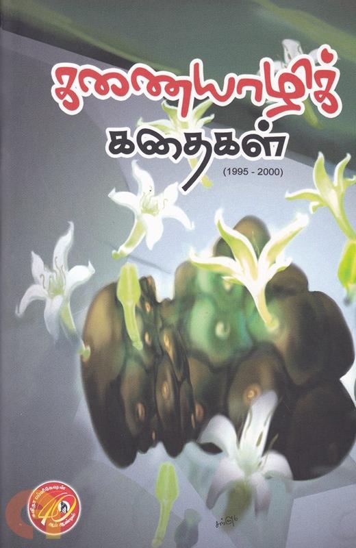 கணையாழிக் கதைகள் (1995-2000)