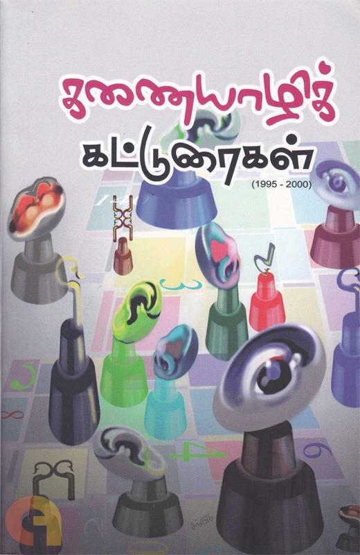 கணையாழிக் கட்டுரைகள் (1995-2000)