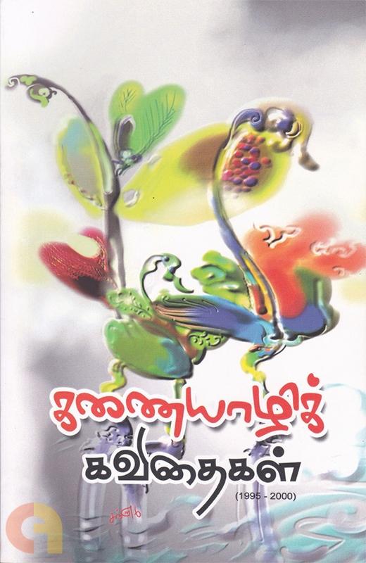 கணையாழிக் கவிதைகள் (1995-2000)