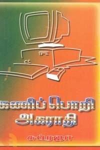 கணிப்பொறி அகராதி