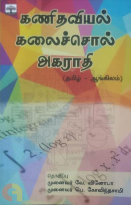 கணிதவியல் கலைச்சொல் அகராதி (தமிழ் - ஆங்கிலம்)