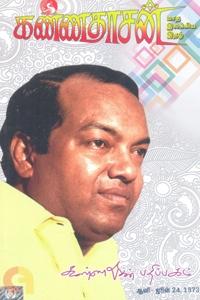 கண்ணதாசன் மாத இலக்கிய இதழ் - ஜூன் 1973
