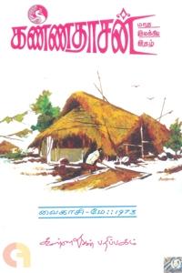 கண்ணதாசன் மாத இலக்கிய இதழ் - மே 1973