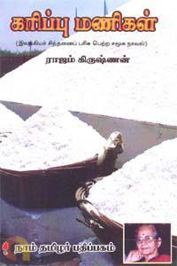 கரிப்பு மணிகள் (கௌரா பதிப்பகக் குழுமம்)