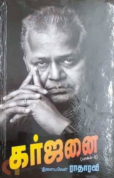 கர்ஜனை (பாகம் 2)