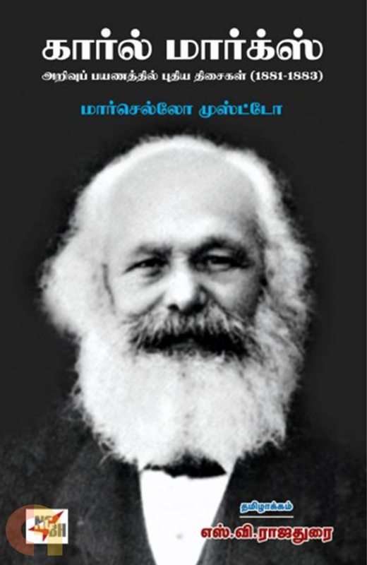 கார்ல் மார்க்ஸ் (1881-1883)