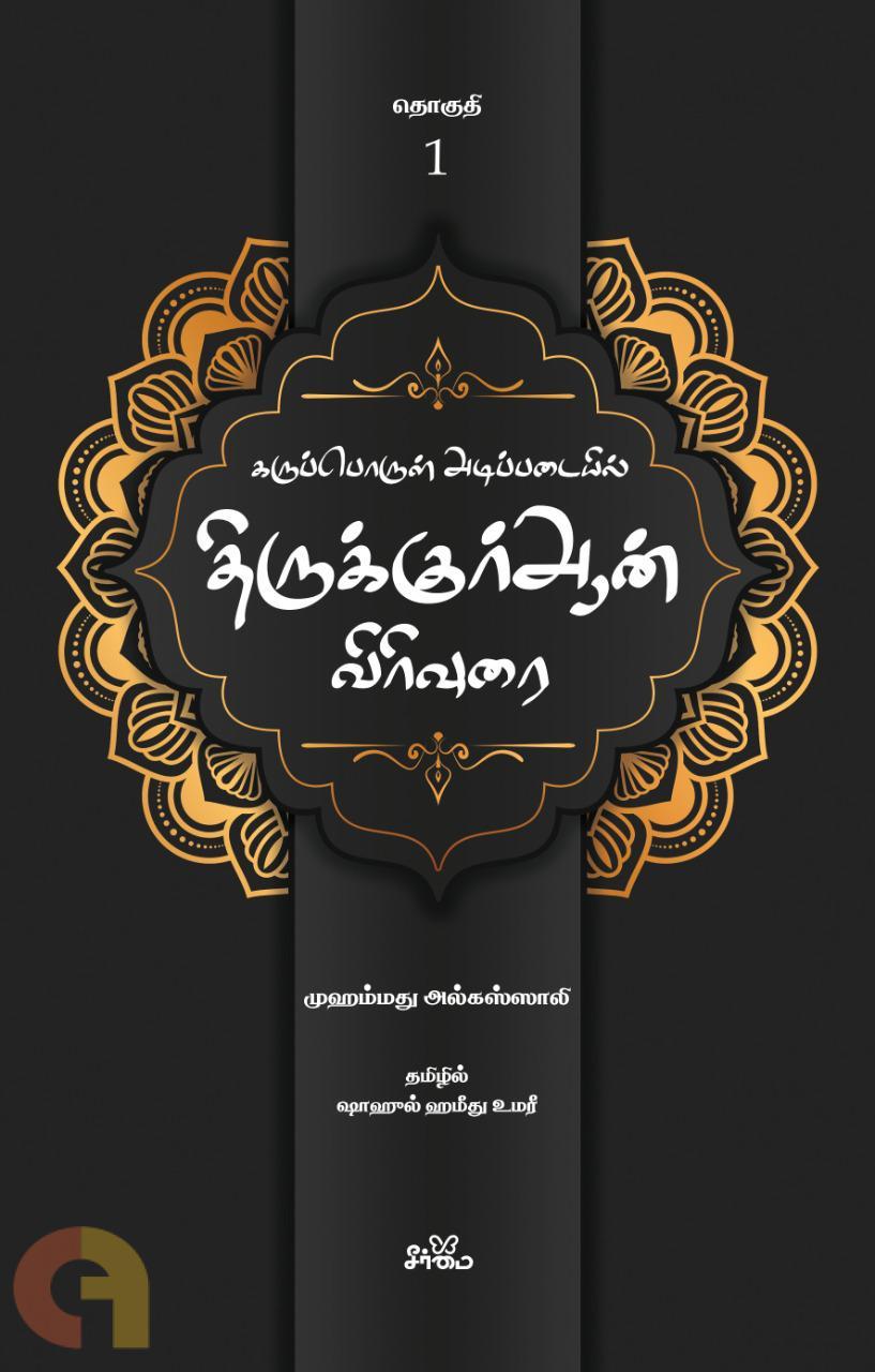 கருப்பொருள் அடிப்படையில் திருக்குர்ஆன் விரிவுரை (தொகுதி 1)