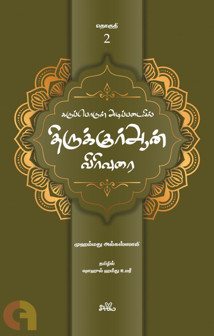 கருப்பொருள் அடிப்படையில் திருக்குர்ஆன் விரிவுரை (தொகுதி 2)