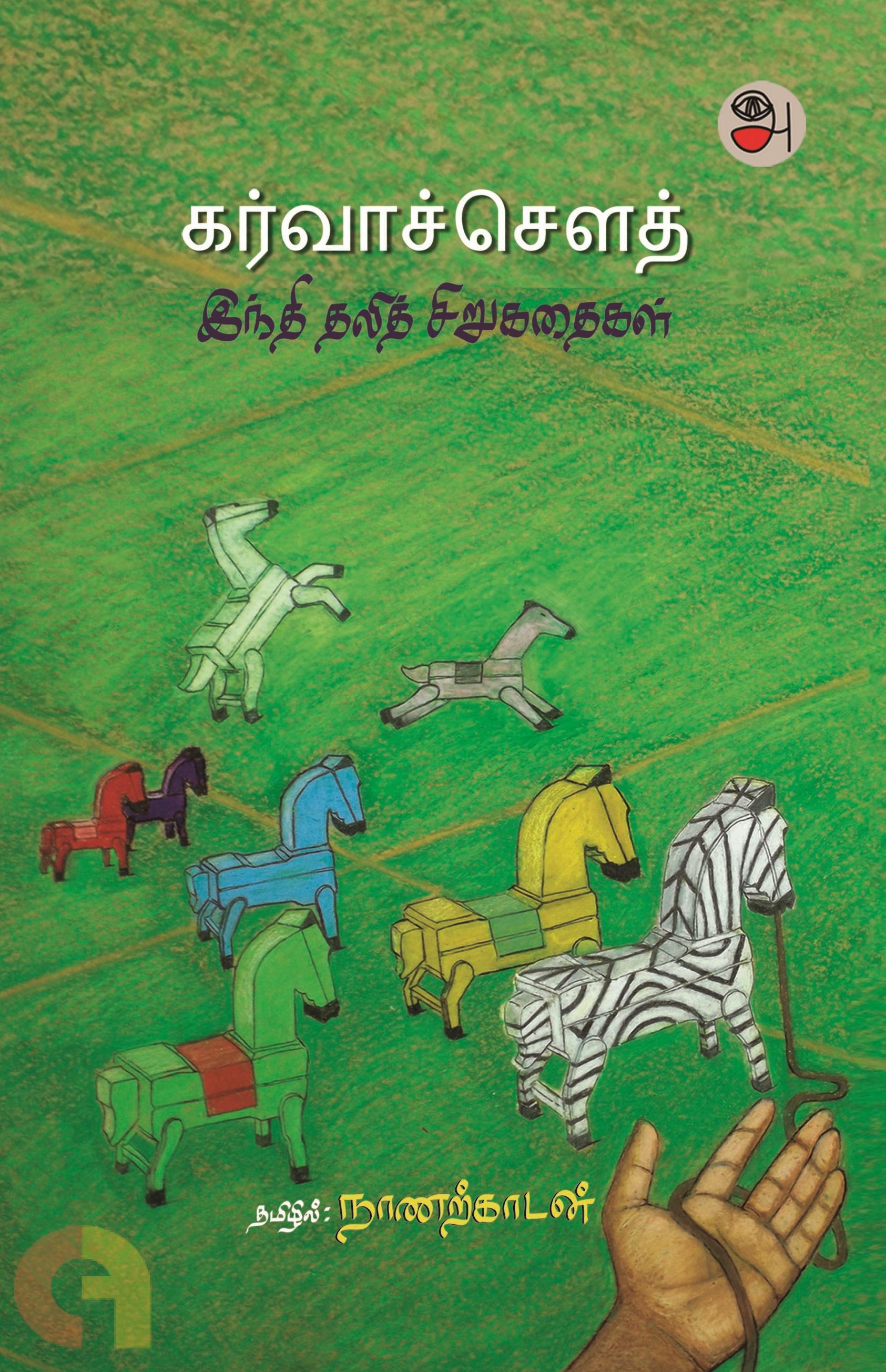 கர்வாச்சௌத்
