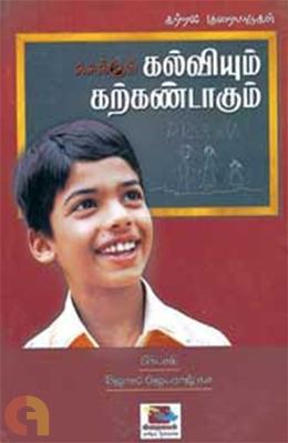 கசக்கும் கல்வியும் கற்கண்டாகும்