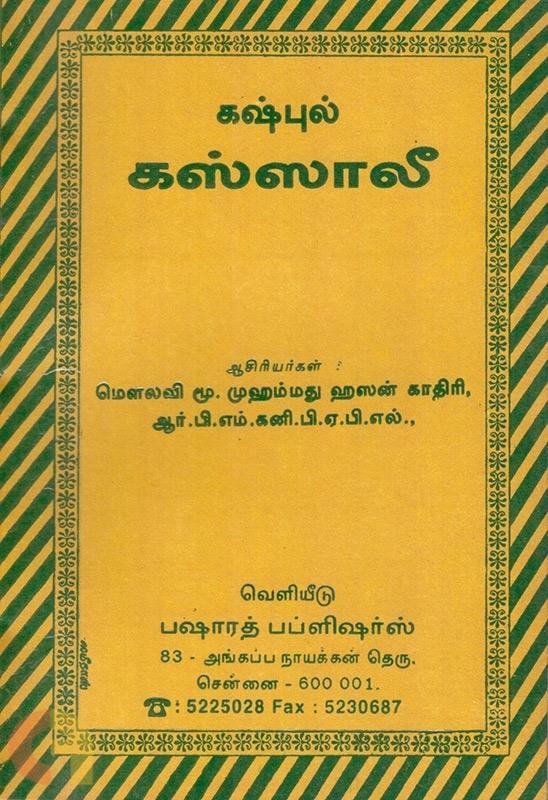 கஷ்புல் கஸ்ஸாலீ