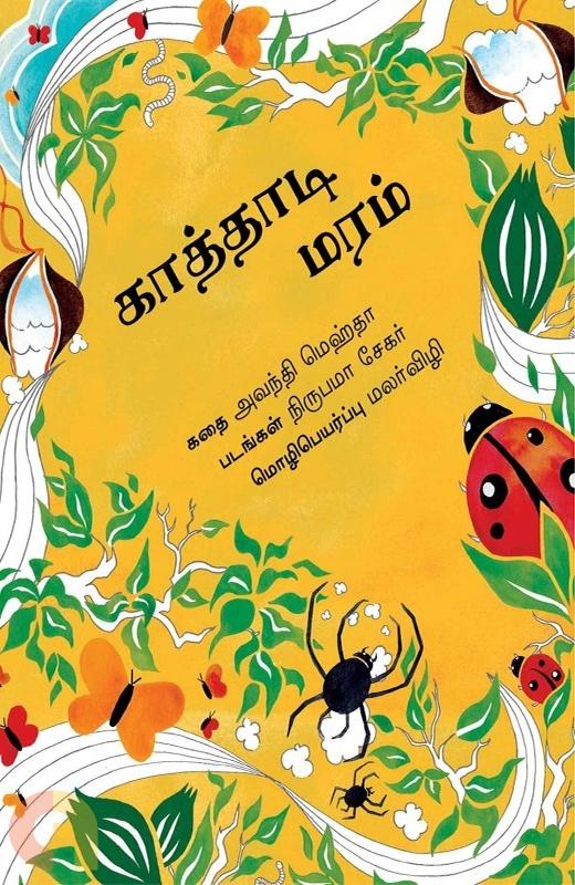 காத்தாடி மரம்
