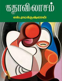 கதாவிலாசம் (தேசாந்திரி)
