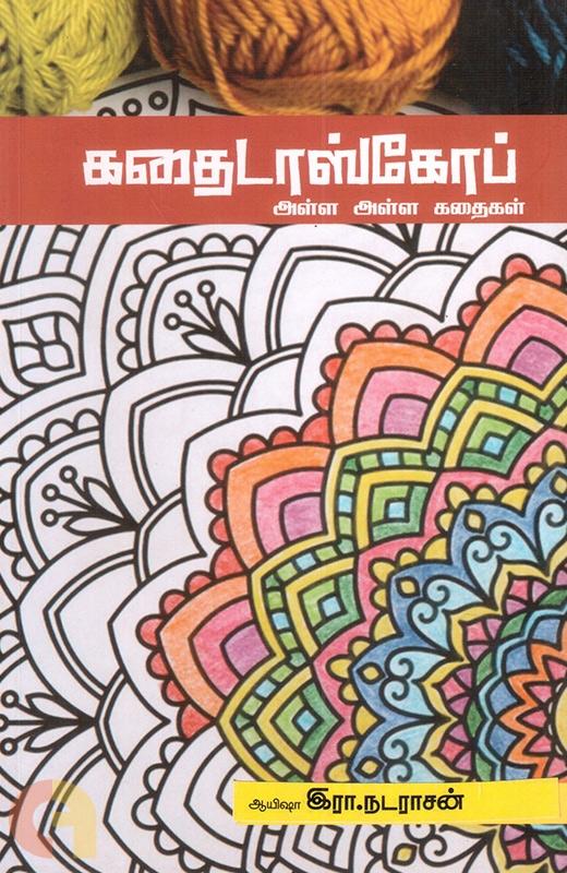கதைடாஸ்கோப்