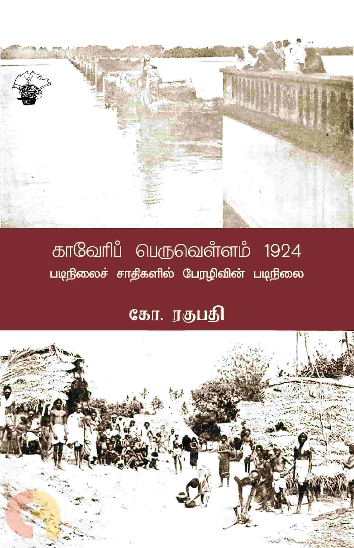 காவேரிப் பெருவெள்ளம் (1924)