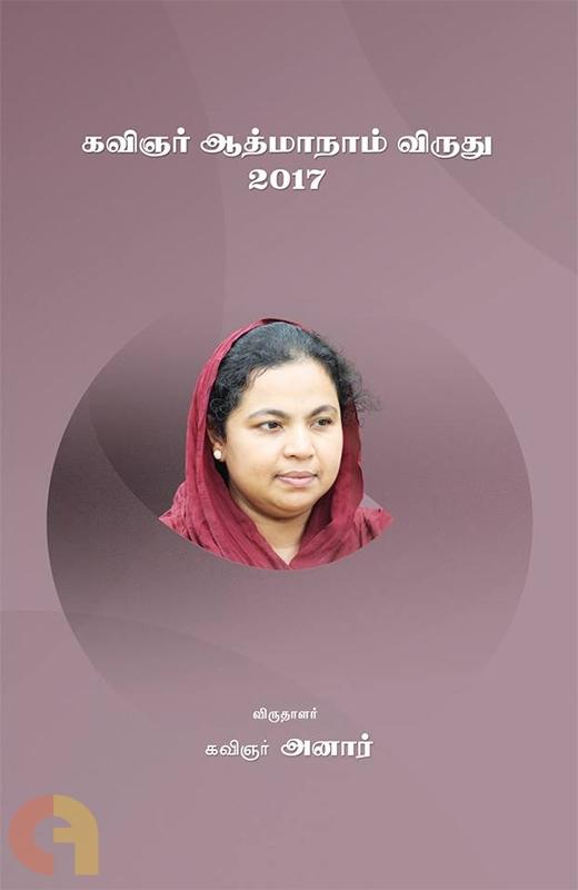கவிஞர் ஆத்மாநாம் விருது 2017