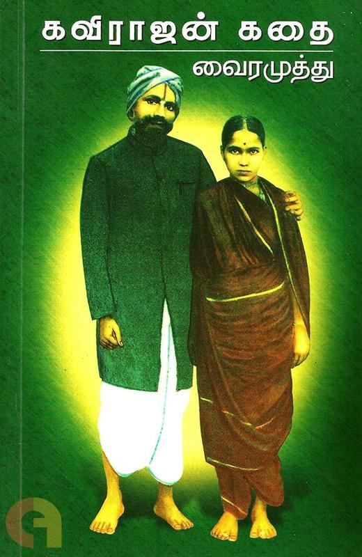 கவிராஜன் கதை