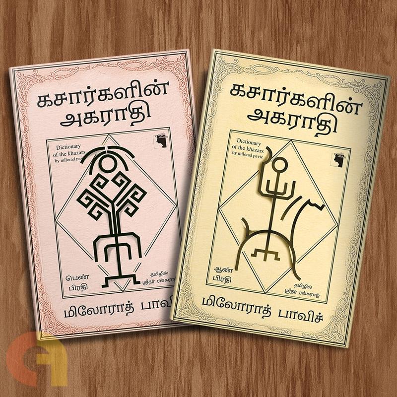 கசார்களின் அகராதி (ஆண் பிரதி மற்றும் பெண் பிரதி)