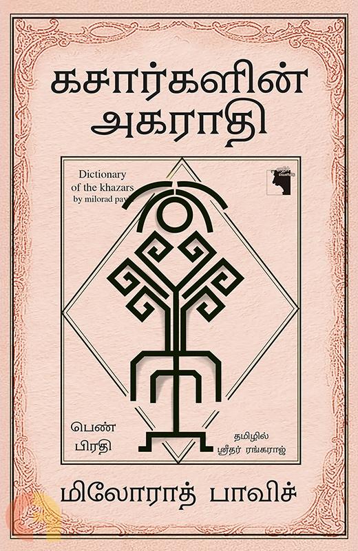 கசார்களின் அகராதி (பெண் பிரதி)