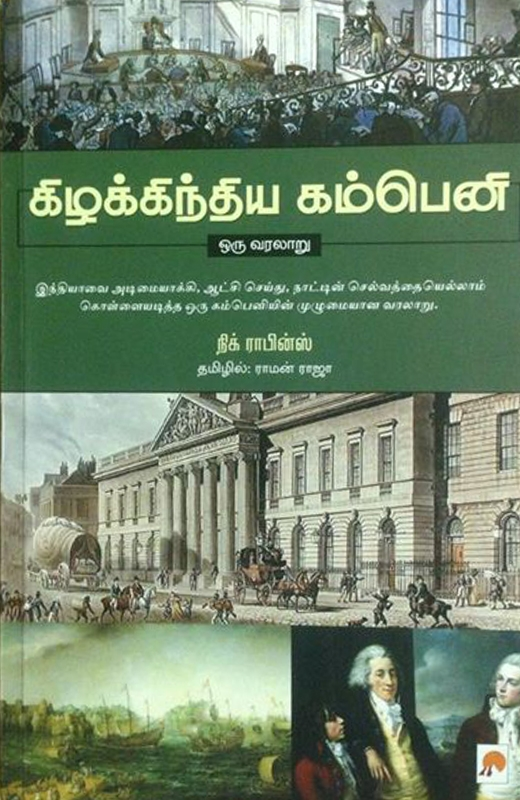 கிழக்கிந்திய கம்பெனி: ஒரு வரலாறு