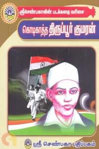 கொடிகாத்த திருப்பூர் குமரன்