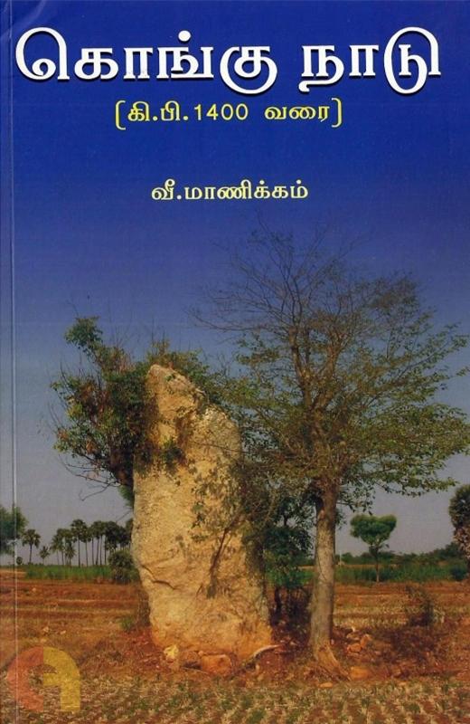 கொங்கு நாடு: கி.பி. 1400 வரை
