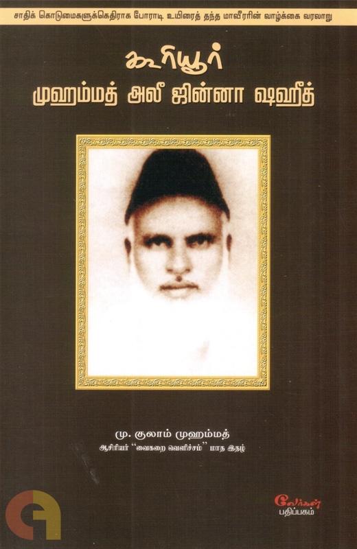 கூரியூர் முஹம்மத் அலீ ஜின்னா ஷஹீத்