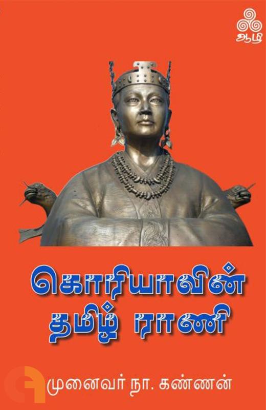 கொரியாவின் தமிழ் ராணி