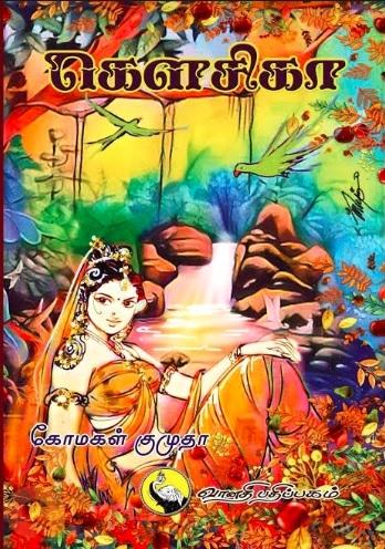 கௌசிகா