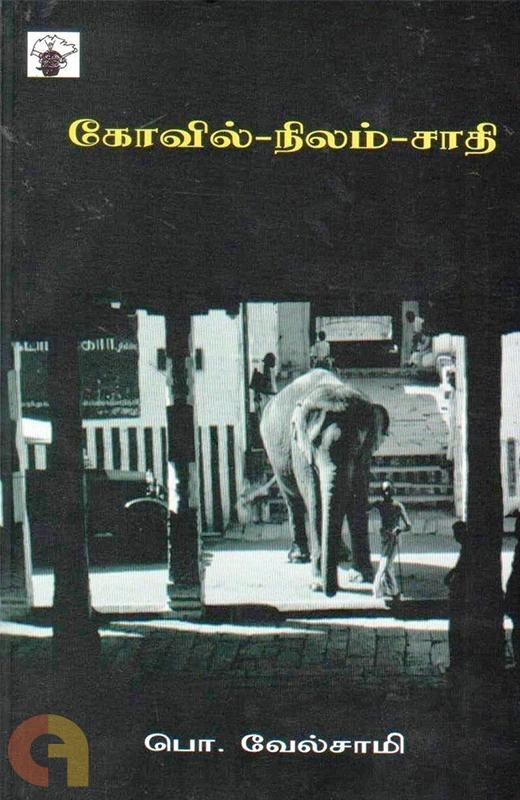 கோவில்-நிலம்-சாதி