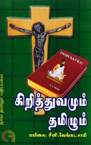 கிறித்துவமும் தமிழும்