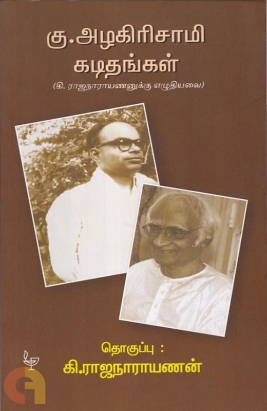 கு. அழகிரிசாமி கடிதங்கள்