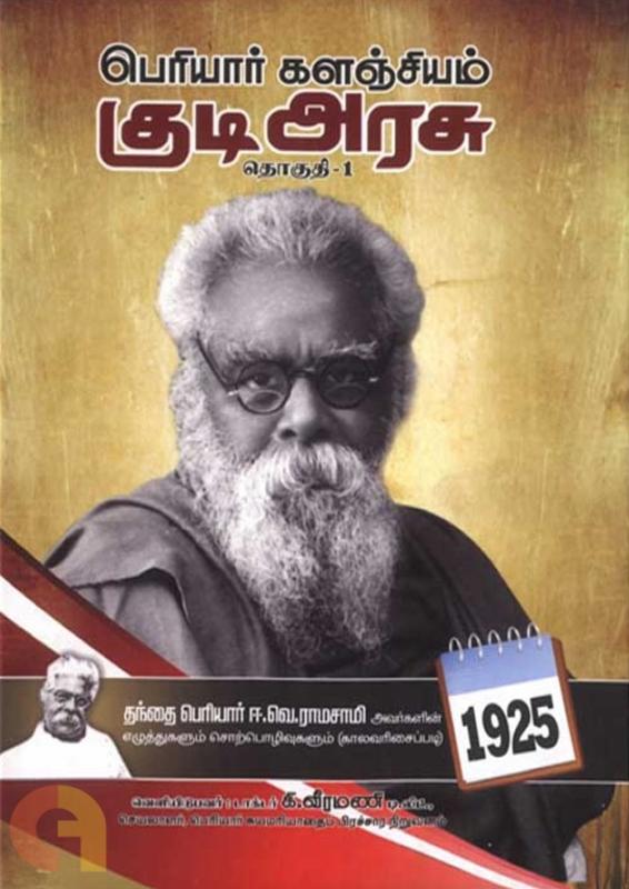 பெரியார் களஞ்சியம்: குடி அரசு  (தொகுதி 1)