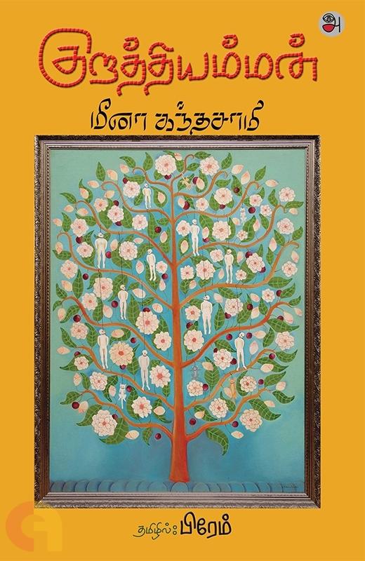 குறத்தியம்மன்
